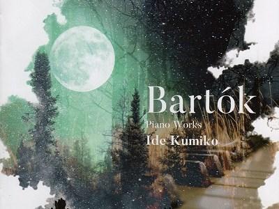井出久美子 バルトーク ピアノ作品集(2019.3&6録音)