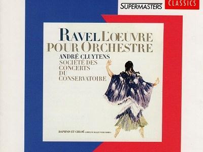 クリュイタンス指揮パリ音楽院管 ラヴェル バレエ音楽「ダフニスとクロエ」(1962.6録音)