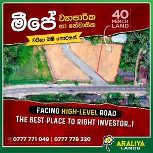 land sale agency in Sri lanka