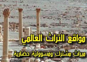 turath-3alami