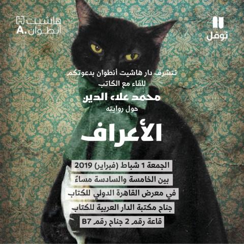 Muhammad Alaa Eddine - Al Aaraf Invitation