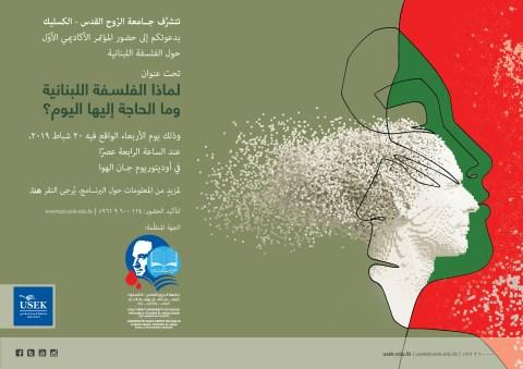 utilite de la philosophie libanaise e-card2
