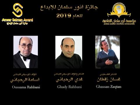 2019_Winners_Anwar_Saman_Award