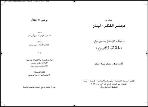 sahr-haydar2223