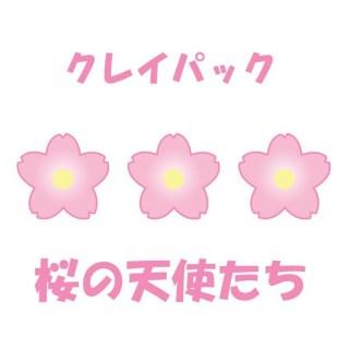 ヒーリングサロン 桜の天使たち