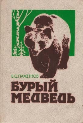 Бурый медведь. Монография.