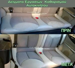 οικολογικός καθαρισμός αυτοκινήτων