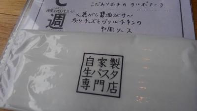 クリーニング経営コンサルタント中西正人(自家製生パスタ)