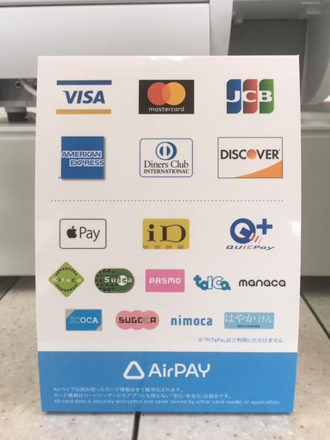 交通系電子マネー・Apple Pay・iD・QUICPayも使えるようになりました!!