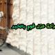 شركات عزل فوم بالخبر شركة عزل فوم بالخبر شركة عزل فوم بالخبر 0503152005 img1499470730539
