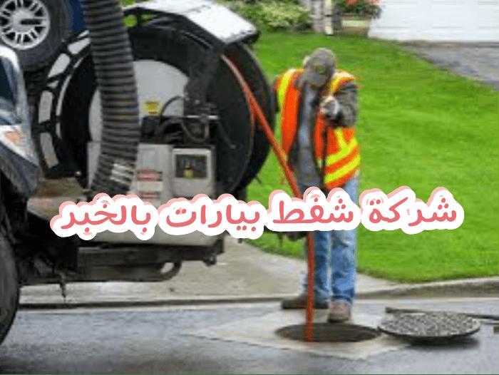 شركة شفط بيارات في الخبر 0531390740