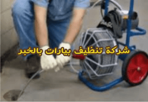 شركة تنظيف بيارات بالخبر
