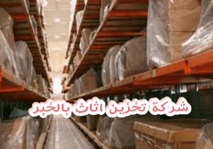 شركة تخزين اثاث بالخبر شركة تخزين اثاث بالخبر شركة تخزين اثاث بالخبر 0531390740 img1500207021791 300x210