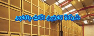 شركة تخزين اثاث بالخبر شركة تخزين اثاث بالخبر شركة تخزين اثاث بالخبر 0531390740 img1500207050057 300x116