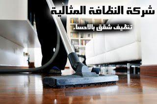 شركة تنظيف شقق بالاحساء 0503152005