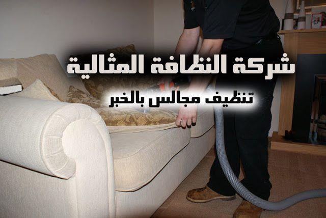 شركة تنظيف مجالس بالخبر 0562198010