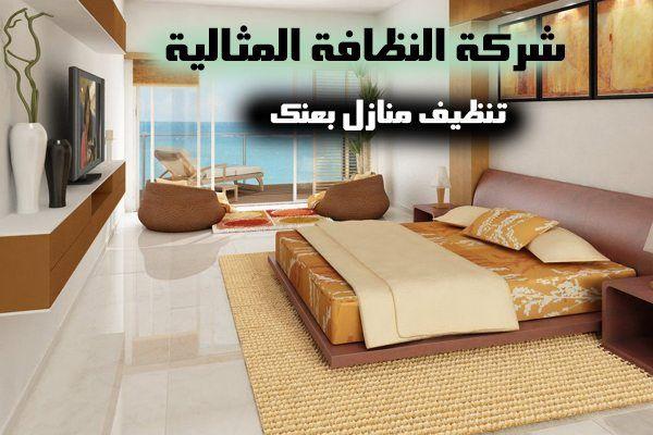 شركة تنظيف منازل بعنك 0503152005