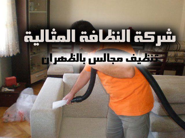 شركة تنظيف مجالس بالظهران 0562198010