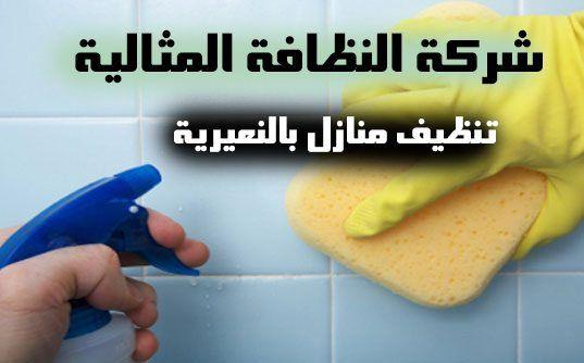 شركة تنظيف منازل بالنعيرية 0562198010