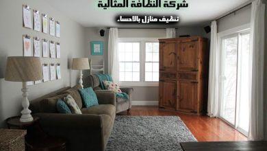 شركة غسيل منازل بالاحساء شركة تنظيف منازل بالاحساء شركة تنظيف منازل بالاحساء 0531390740 Cleaning company houses Ahsa
