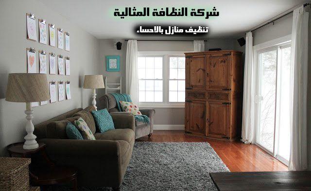 شركة تنظيف منازل بالاحساء 0562198010