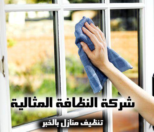 شركة تنظيف منازل بالخبر 0562198010