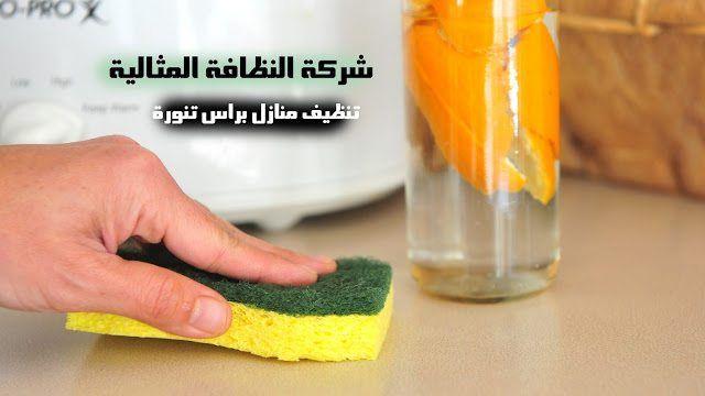شركة تنظيف منازل براس تنورة 0562198010