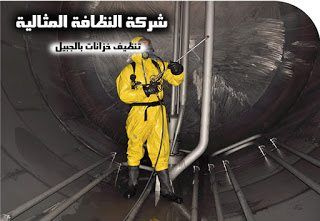 شركة تنظيف خزانات بالجبيل 0562198010