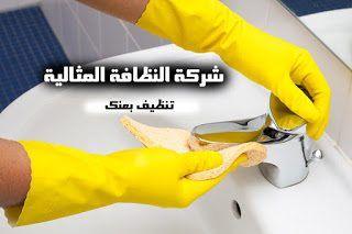 شركة تنظيف بعنك 0531390740
