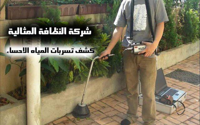 شركة كشف تسربات المياه بالاحساء 0562198010