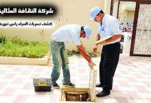 شركة كشف تسربات المياه براس تنورة شركة كشف تسربات المياه براس تنورة 0531390740 Detect water leaks Ras Company Tanura