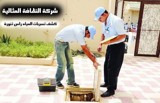 شركة كشف تسربات المياه براس تنورة 0503152005
