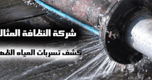 شركة كشف تسربات المياه بالظهران