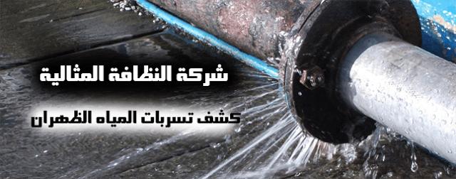 شركة كشف تسربات المياه بالظهران 0503152005
