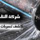 شركة كشف تسربات المياه بالظهران شركة تنظيف بالظهران شركة تنظيف بالظهران 0503152005 Detect water leaks in Dhahran company