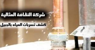 شركة كشف تسربات المياه بالجبيل