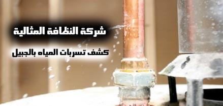 شركة كشف تسربات المياه بالجبيل 0562198010