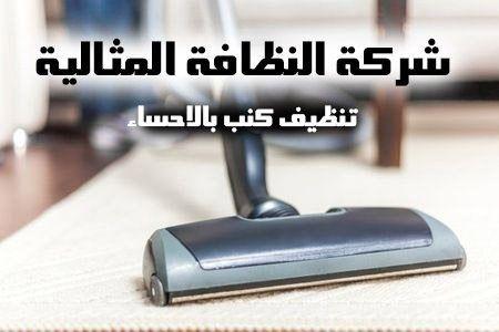 شركة تنظيف كنب بالاحساء 0562198010