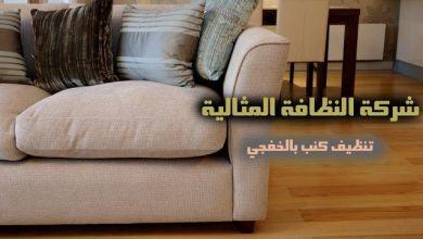 شركة غسيل كنب بالخفجي شركة تنظيف كنب بالخفجي شركة تنظيف كنب بالخفجي 0531390740 Sofa cleaning company Khafji