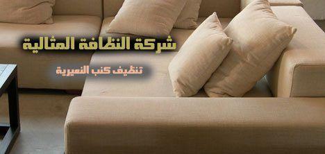 شركة تنظيف كنب بالنعيرية 0562198010