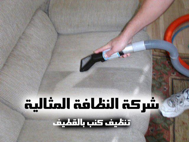 شركة تنظيف كنب بالقطيف 0503152005