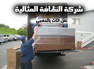 شركة نقل عفش بالخفجي شركة نقل اثاث بالخفجي 0500389452 Transfer Khafji Furniture Company