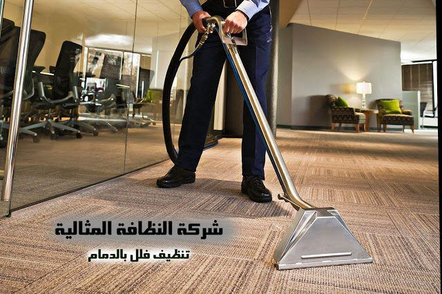 شركة تنظيف فلل بالدمام 0562198010