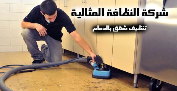 شركة تنظيف شقق بالدمام 0562198010