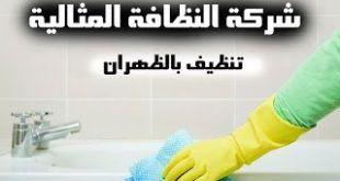 شركات تنظيف بالظهران