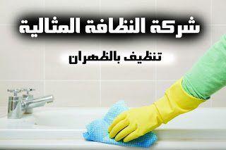 شركة تنظيف بالظهران 0562198010