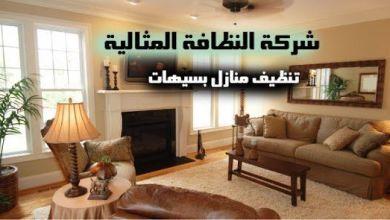 شركة غسيل منازل بسيهات شركة تنظيف منازل بسيهات شركة تنظيف منازل بسيهات 0531390740 Cleaning homes Seihat Company
