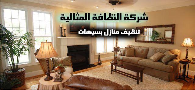 شركة تنظيف منازل بسيهات 0503152005