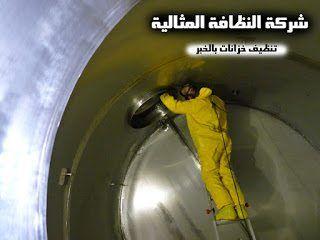 شركة تنظيف خزانات بالخبر 0503152005