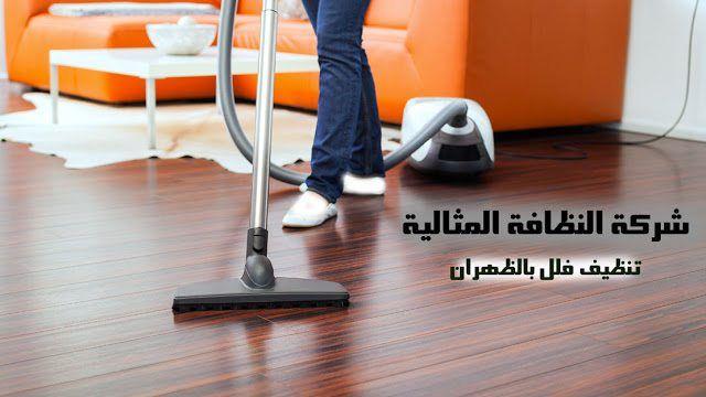 شركة تنظيف فلل بالظهران 0562198010